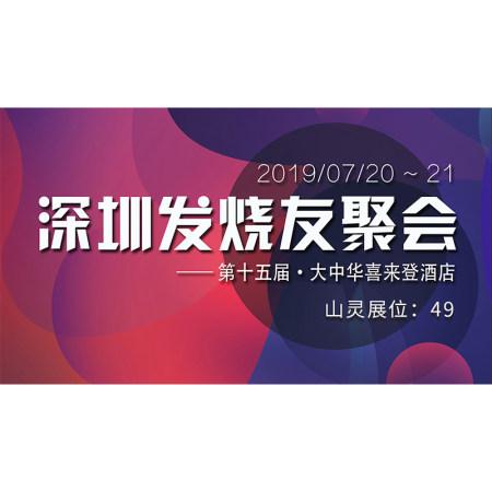 山靈攜全線新品參加深圳發燒友聚會。